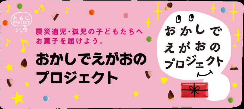 震災遺児・孤児の子どもたちへお菓子を届けよう。「おかしでえがおのプロジェクト」