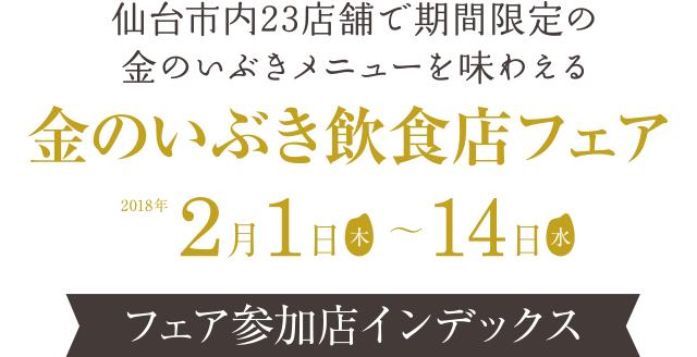 仙台市内23店舗で期間限定の金のいぶきメニューを味わえる「金のいぶき飲食店フェア」2018年2月1日(木)〜14日(火)【フェア参加店インデックス】
