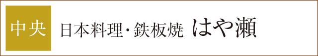 日本料理・鉄板焼 はや瀬
