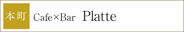 Cafe×Bar  Platte