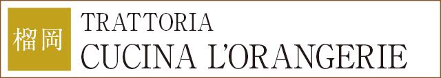 TRATTORIA CUCINA L'ORANGERIE