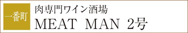 肉専門ワイン酒場 MEAT MAN 2号