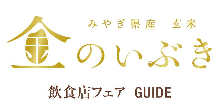 みやぎ県産玄米「金のいぶき」飲食店フェアGUIDE