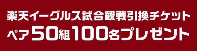 楽天イーグルス試合観戦引換チケットペア50組100枚プレゼント