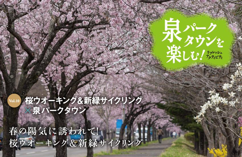 泉パークタウンを楽しむ! Vol.10 桜ウオーキング&新緑サイクリング×泉パークタウン