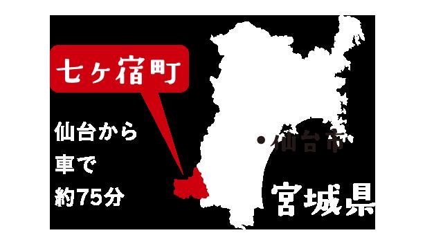 七ヶ宿町 仙台から車で約75分