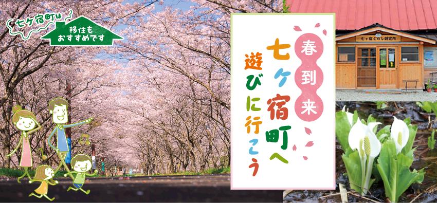 春到来 七ヶ宿町へ遊びに行こう!〜七ヶ宿町は移住もおすすめです〜