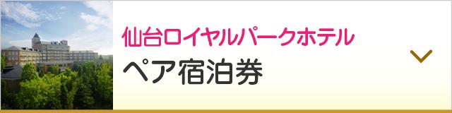 仙台ロイヤルパークホテル ペア宿泊券