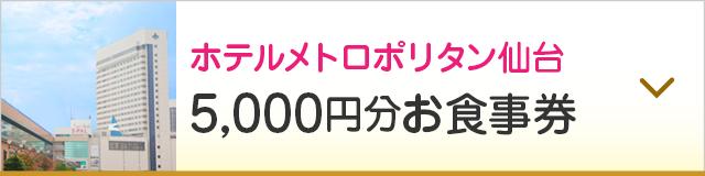 ホテルメトロポリタン仙台  5,000円分お食事券