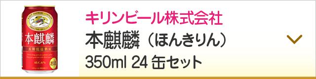 本麒麟(ほんきりん)350ml24缶セット