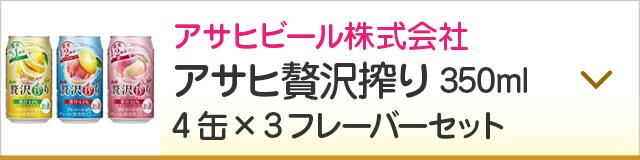 アサヒ贅沢搾り 350ml 4缶×3フレーバーセット