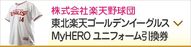 東北楽天ゴールデンイーグルス MyHEROユニフォーム引換券