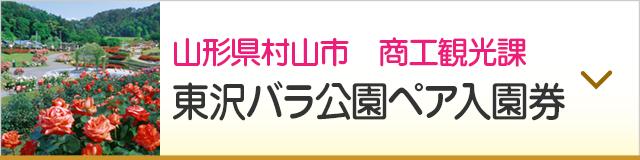 東沢バラ公園ペア入園券