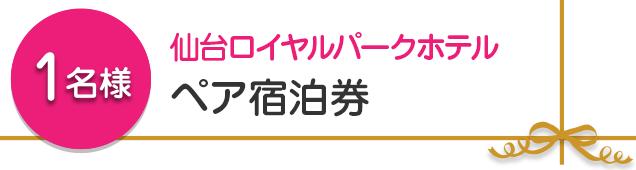【1名様】仙台ロイヤルパークホテル ペア宿泊券