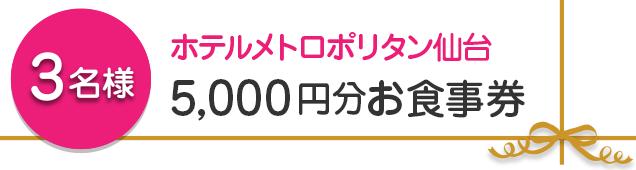 【3名様】ホテルメトロポリタン仙台  5,000円分お食事券