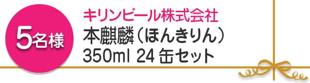 【5名様】本麒麟(ほんきりん)350ml24缶セット