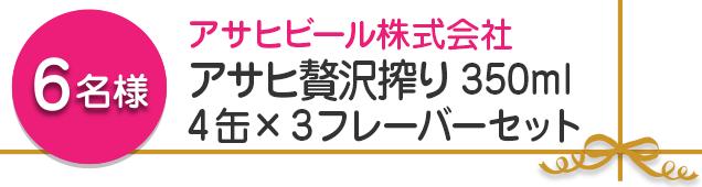 【6名様】アサヒ贅沢搾り 350ml 4缶×3フレーバーセット