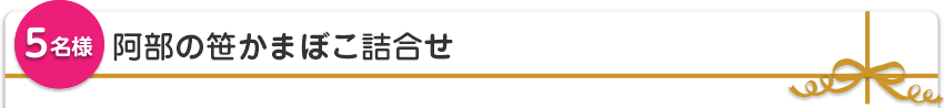 【5名様】阿部の笹かまぼこ詰合せ