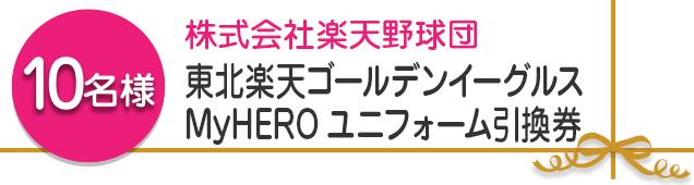 【10名様】東北楽天ゴールデンイーグルス MyHEROユニフォーム引換券