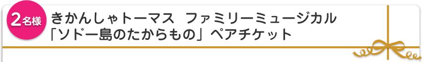 【2名様】きかんしゃトーマス ファミリーミュージカル「ソドー島のたからもの」ペアチケット