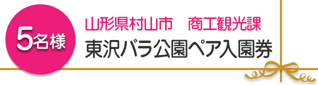 【5名様】東沢バラ公園ペア入園券