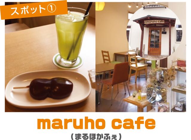 maruho cafe(まるほかふぇ)