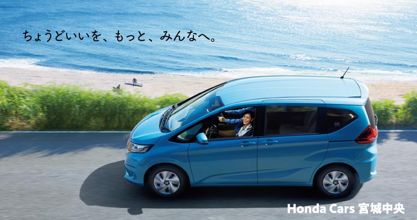 ちょうどいいを、もっと、みんなへ。Honda Cars宮城中央
