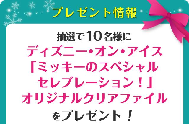 【プレゼント企画】抽選で10名様にディズニー・オン・アイス「ミッキーのスペシャルセレブレーション!」のオリジナルクリアファイルをプレゼント!