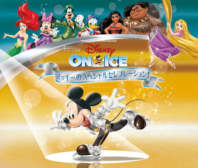 ディズニー・オン・アイス 「ミッキーのスペシャルセレブレーション!」