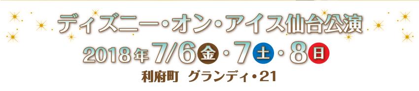 ディズニー・オン・アイス仙台公演 2018年7/6(金)・7(土)・8 (日) 利府町  グランディ・21