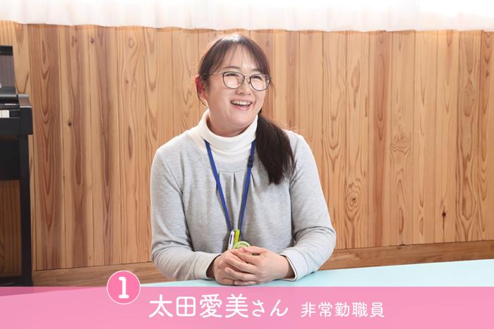❶太田愛美さん 非常勤職員