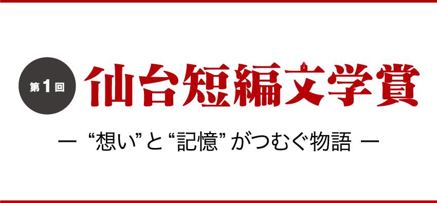 第1回仙台短編文学賞