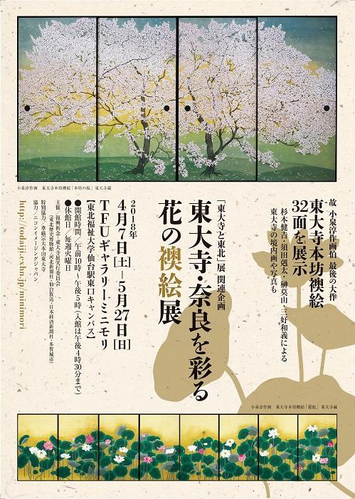 東大寺・奈良を彩る花の襖絵展