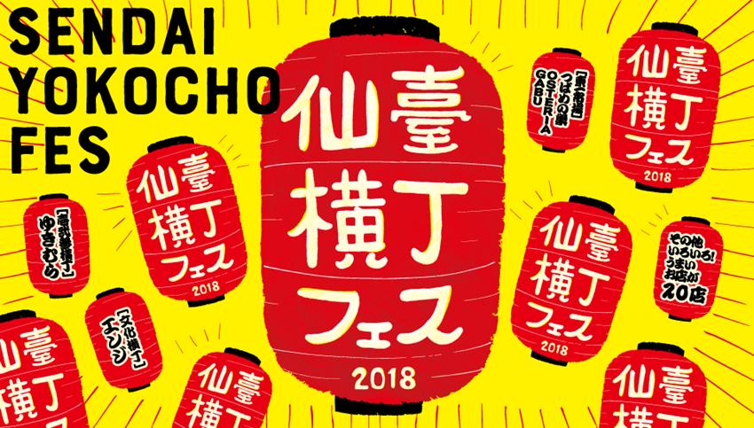 仙臺横丁フェス2018