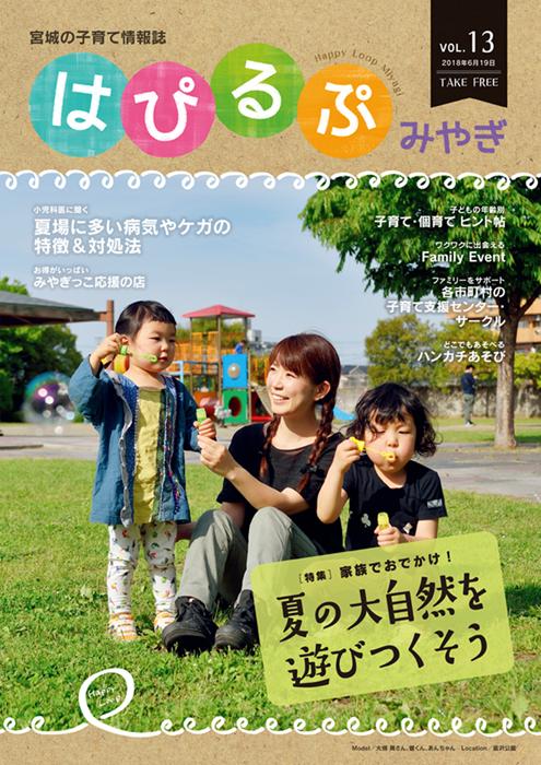 宮城の子育て情報誌「はぴるぷ みやぎ Vol.13」