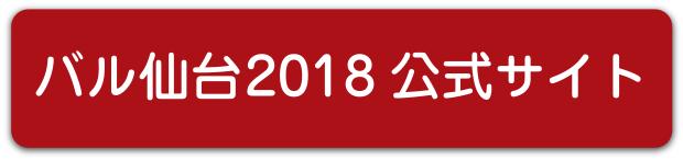 バル仙台2018公式サイト