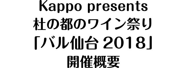 Kappo presents 杜の都のワイン祭り「バル仙台2018」 開催概要