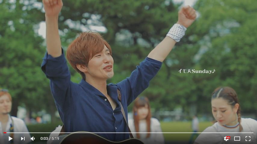 イモ天Sunday♪ MV
