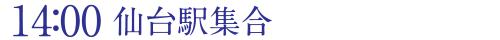 14:00仙台駅集合