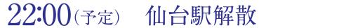 22:00(予定)仙台駅解散