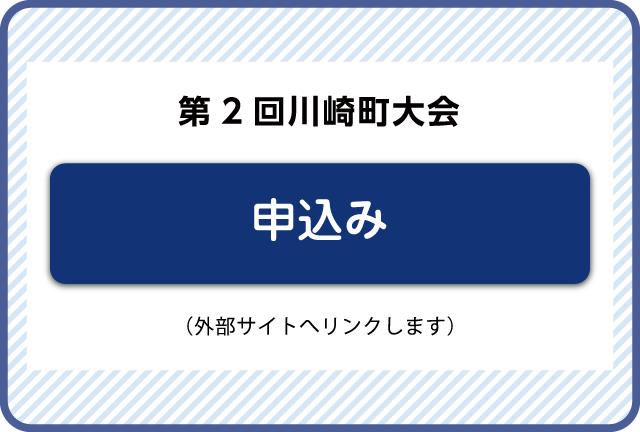 第2回川崎町大会「申込み」(外部サイトへリンクします)