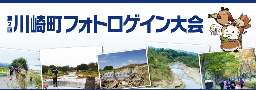 第2回川崎町フォトロゲイン大会