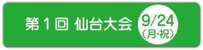 第1回 仙台大会 9/24(月・祝)