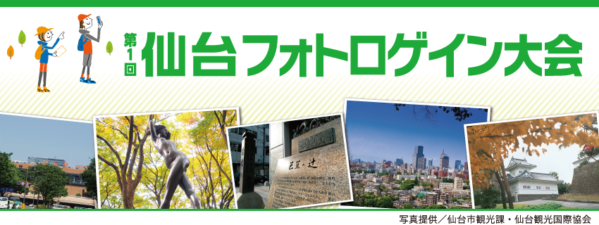 第1回仙台フォトロゲイン大会