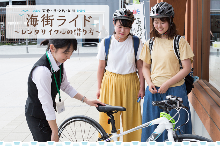 ー石巻・東松島。・女川ー海街ライド〜レンタサイクルの借り方〜