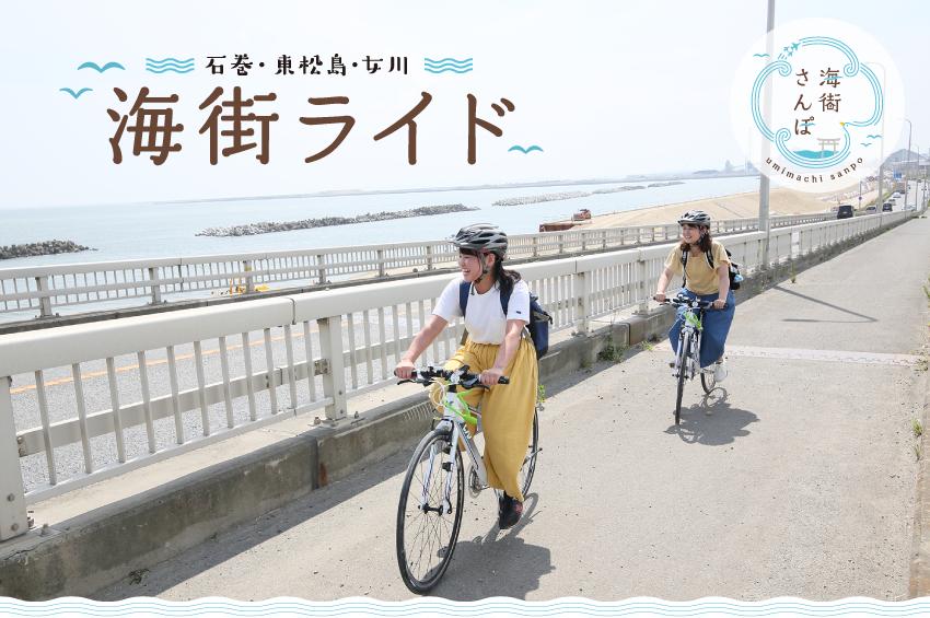 [海街さんぽ]ー石巻・東松島。・女川ー海街ライド
