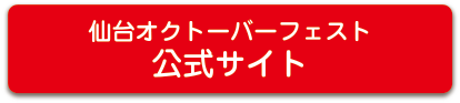 仙台オクトーバーフェスト公式サイト