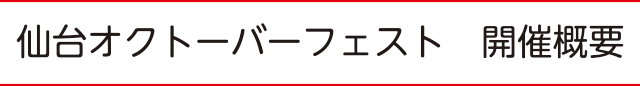 仙台オクトーバーフェスト 開催概要