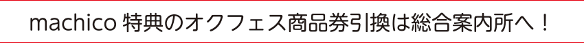 machico特典のオクフェス商品券の引換は総合案内所へ!