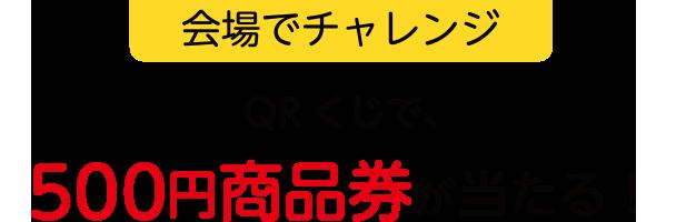 【会場でチャレンジ】QRくじで500円商品券を当てよう!